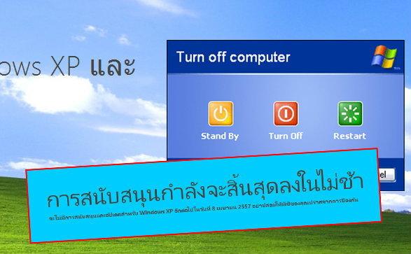 3 คำถาม-คำตอบ ถ้า Window XP หยุดอัพเดท 8 เมษายน 2014 แล้วจะเกิดอะไรขึ้น ?