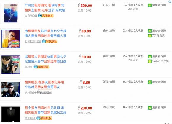 """มีทุกสิ่งให้เลือกสรร! เว็บไซต์ขายของรายใหญ่ของจีนเปิดให้เช่า """"แฟนหนุ่ม"""" ?!"""