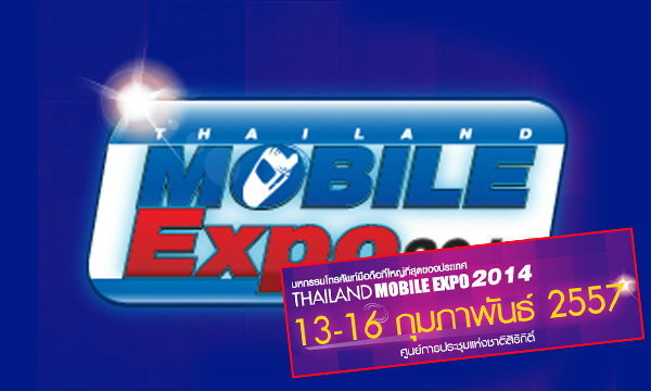 Thailand Mobile Expo 2014  ใกล้เริ่มแล้ว!!
