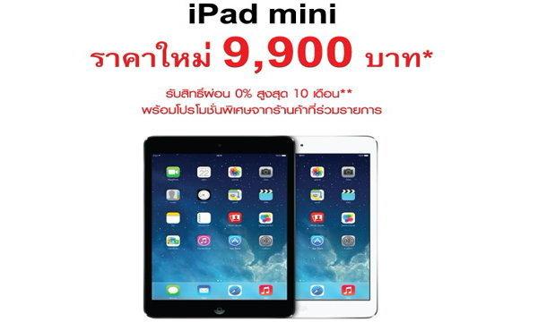 ด่วน!!  iPad Mini ราคาใหม่ 9,900 บาท