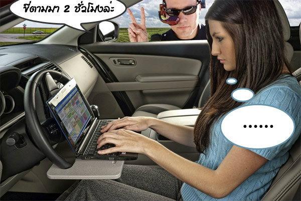 สรุปพฤติกรรมเสี่ยงต่อการโดนจับ-ปรับ ใช้มือถือขณะขับรถ พึงระวังไว้!
