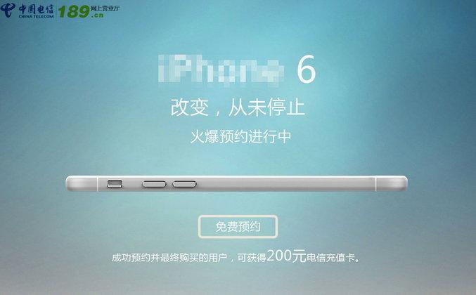 เล่นมันแบบนี้แหละ!  ประกาศรับจอง iPhone 6 อีกรายพร้อมรายละเอียดเครื่อง!