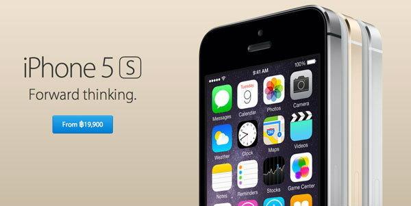 หั่นราคา iPhone 5s และ iPhone 5c ลงเป็นที่เรียบร้อย
