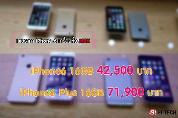 แพงกว่าทอง!! ราคา iPhone6 Plus MBK จะเปิดราคา 7 หมื่นเศษๆ