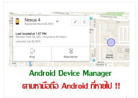 ตามหามือถือ Android ของตัวเอง ผ่านทางเว็บไซต์ ด้วย Android Device Manager