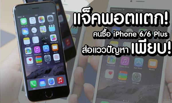 แจ็กพอตแตก! คนซื้อ iPhone 6/6 Plus ล็อตแรกๆ โดนแล้ว