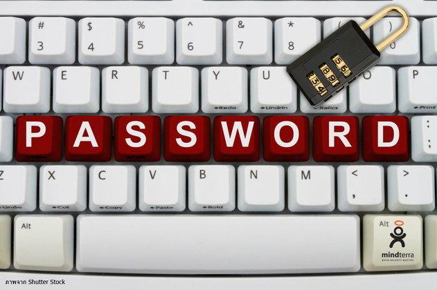 ตั้ง Password ง่ายเกินไปส่งผลกระทบอย่างไรกับเราบ้าง
