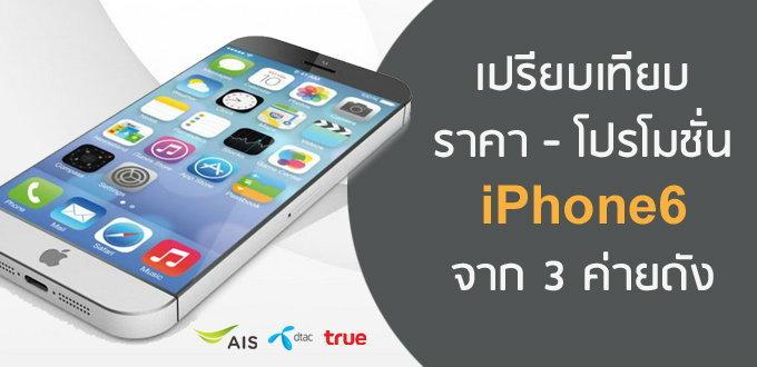 เปรียบเทียบราคา-โปรโมชั่น iPhone 6 ของ 3 ค่ายดัง โดย เช็คราคา.คอม