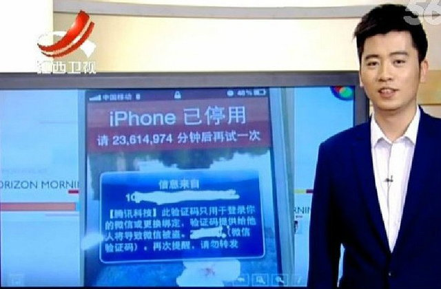 นานไปไหม!? หนุ่มจีนกดรหัสสมาร์ทโฟนผิด ถูกล็อกนานเกือบ 45 ปี!!