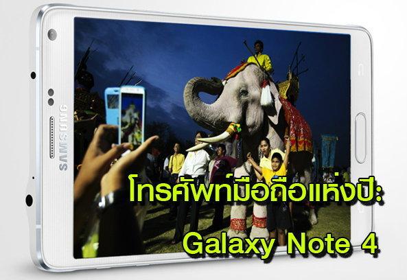 โทรศัพท์มือถือแห่งปี: Galaxy Note 4
