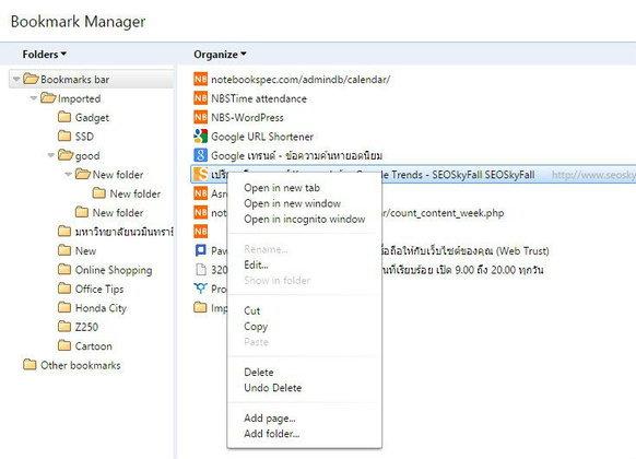 วิธีง่ายๆ กับการจัดการ Chrome Bookmark bar ให้อยู่หมัด