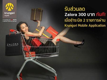 ชีวิตดี๊ดี! รับส่วนลด Zalora 300 บาท กับ Krungsri Mobile Application