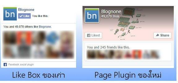 เจ้าของเว็บเปลี่ยนด่วน Facebook เลิกใช้โค้ด Like Box แบบเดิม ให้ใช้ Page Plugin แทน