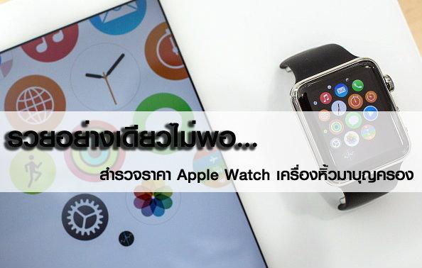รวยอย่างเดียวไม่พอ...ราคา Apple Watch เครื่องหิ้วมาบุญครองเริ่มต้น 29,900 บาท