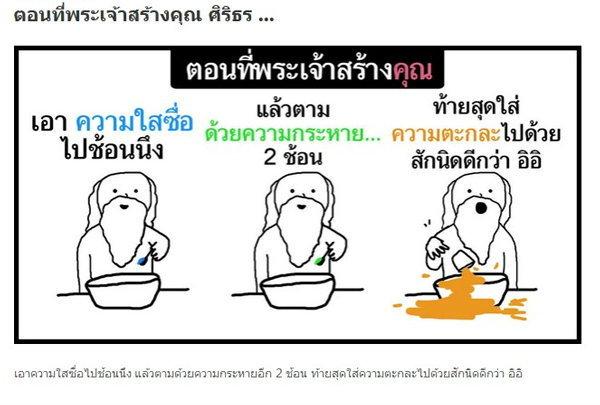 เล่นกันยัง ตอนที่พระเจ้าสร้างคุณ... แอพใหม่ที่ถูกจริตคนไทย