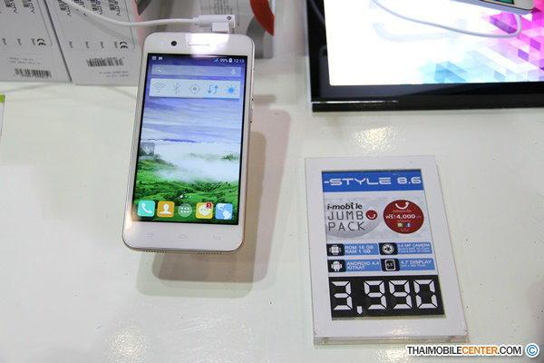 แนะนำสมาร์ทโฟนสุดคุ้ม ราคาไม่เกิน 5,000 บาท ในงาน Thailand Mobile Expo 2015