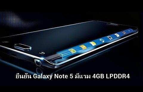ยืนยัน Galaxy Note 5 มีแรม 4GB LPDDR4