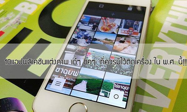 แอพแต่งรูป 10 App ฟรีบน iPhone และ Andriod ที่ต้องมี
