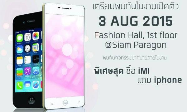 เรามาถึงจุดที่ซื้อมือถือ iMI แถม iPhone แล้วนะ !!!