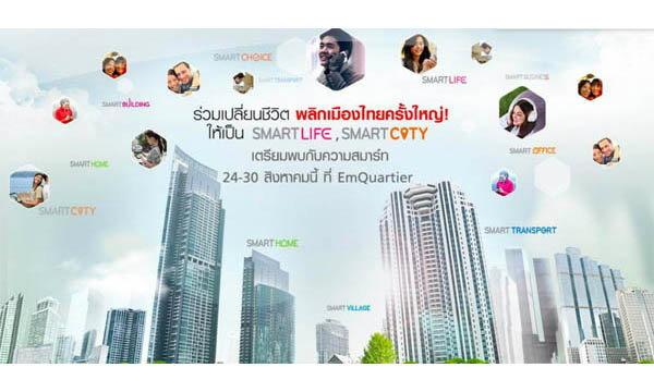พาชมงาน True Smart Life City เมื่ออินเทอร์เน็ต จะพลิกชีวิตคนเมืองให้ Smart มากยิ่งขึ้น