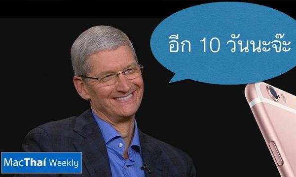 อีก 10 วันงานเปิดตัว iPhone 6s แล้วนะจ๊ะ มาฟันธงกัน มีอะไรใหม่บ้าง