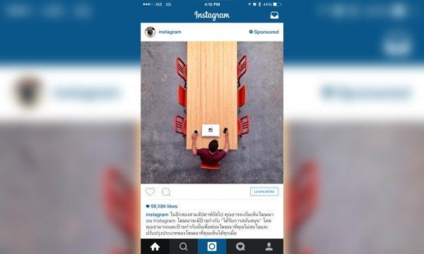 Instagram ปล่อยโพสต์เตรียมพบกับโฆษณาในประเทศไทยกันยายนนี้ (พร้อมเสียงบ่นเพียบ)
