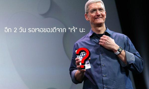 รวมสิ่งที่คาดว่าคุณจะพบใน iPhone 6s และ iPhone 6s Plus ที่กำลังจะเปิดตัว