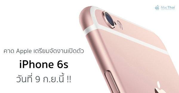 คาด Apple เตรียมจัดงานเปิดตัว iPhone 6s วันที่ 9 ก.ย.นี้ !! พร้อม iPad Pro, Apple TV ใหม่