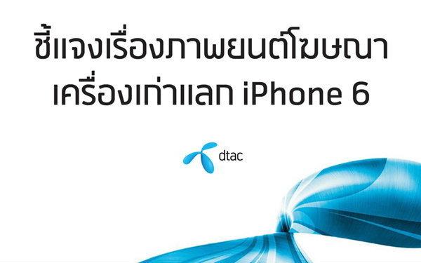 ดีแทค ชี้แจงเรื่องภาพยนต์โฆษณาเครืองเก่าแลก iPhone 6