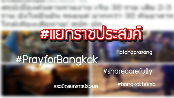 #ระเบิดราชประสงค์ กลายเป็น Hashtag ที่มาแรงที่สุดไปในตอนนี้