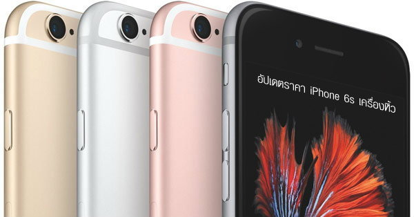 อัปเดตราคา iPhone 6s เครื่องหิ้ว (เครื่องนอก) ทุกรุ่นทุกความจุ จากห้างมาบุญครอง (MBK)