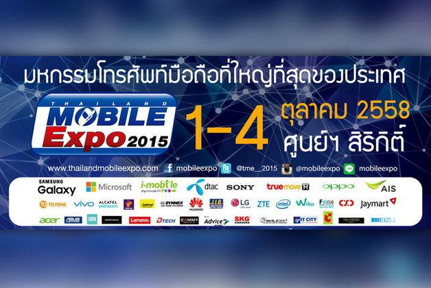 มาแล้วโปรโมชั่นงาน Thailand Mobile Expo 2015 Showcase