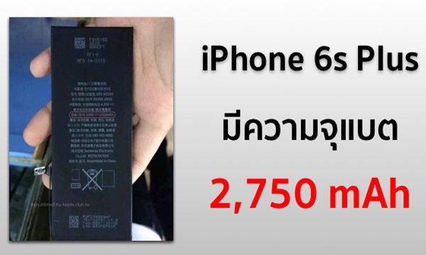 คอนเฟิร์ม!! iPhone 6s Plus มีแบตเตอรี่ขนาด 2,750 mAh น้อยกว่าเดิมเล็กน้อย