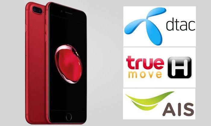 สรุปโปรโมชั่นของ iPhone 7 หลังเปิดตัว Samsung Galaxy S8