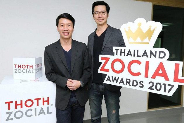 Thoth Zocial ชวนร่วมงานประกาศรางวัล Thailand Zocial Awards 2017