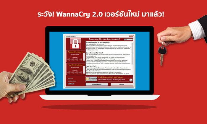 WannaCry 2.0 เวอร์ชันใหม่แบบแก้ไขไม่ได้ No Kill-Switch ระบาดแล้ว! หลัง version แรกลามไปแล้ว