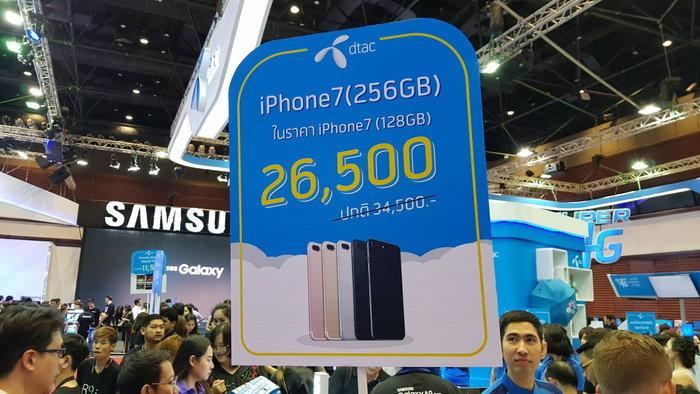 ส่อง!! โปรโมชั่นของ iPhone ราคาพิเศษจาก 3 ค่ายดังในงาน TME 2017