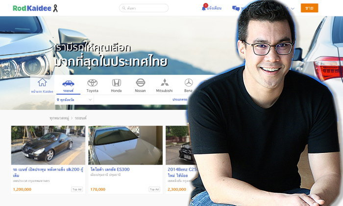 """ทำความรู้จัก """"RodKaidee"""" ช่องทางใหม่ สำหรับคนรักรถให้ซื้อขายง่ายจบในที่เดียว"""