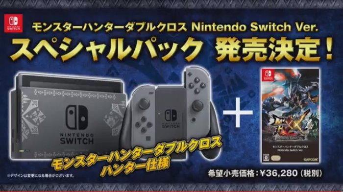 เกม Monster Hunter XX บน Nintendo Switch วางขาย สิงหาคม นี้พร้อมเปิดชุดพิเศษที่มีมาพร้อมเกม