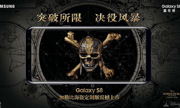เผยภาพแรก Samsung Galaxy S8+ สีชมพู Rose Gold ละเวอร์ชั่นหนัง Pirates of the Caribbean ภาคล่าสุด