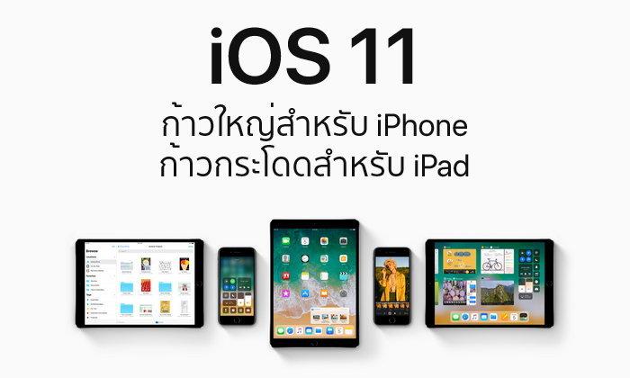 เปิดตัว iOS 11 ก้าวใหญ่สำหรับ iPhone ก้าวกระโดดสำหรับ iPad