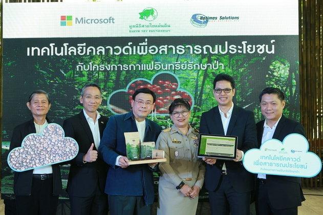 ไมโครซอฟท์เดินหน้าสานต่อแคมเปญคลาวด์ ร่วมสนับสนุน โครงการกาแฟอินทรีย์รักษาป่า