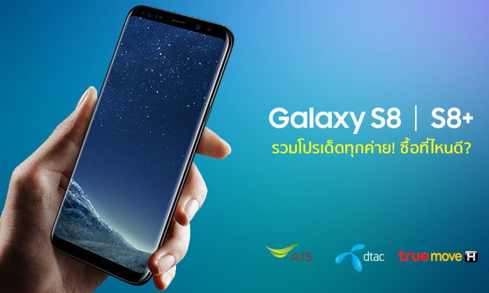 ชี้เป้า! รวมโปรเด็ด Samsung Galaxy S8 l S8+ ทุกค่าย รับส่วนลดค่าเครื่องสูงสุด 9,900 บาท