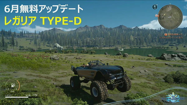 เกม Final Fantasy 15 เตรียมอัพเดทให้กลายเป็นรถ off-road ออกนอกเส้นทางได้แล้ว