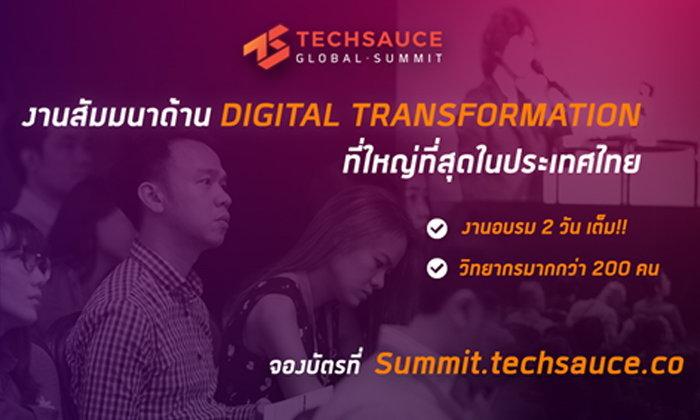 """""""เทคซอส"""" ชวนร่วมงาน """"Techsauce Global Summit 2017"""""""