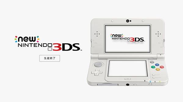 นินเทนโด หยุดการผลิตเครืื่อง New 3DS ในญี่ปุ่น