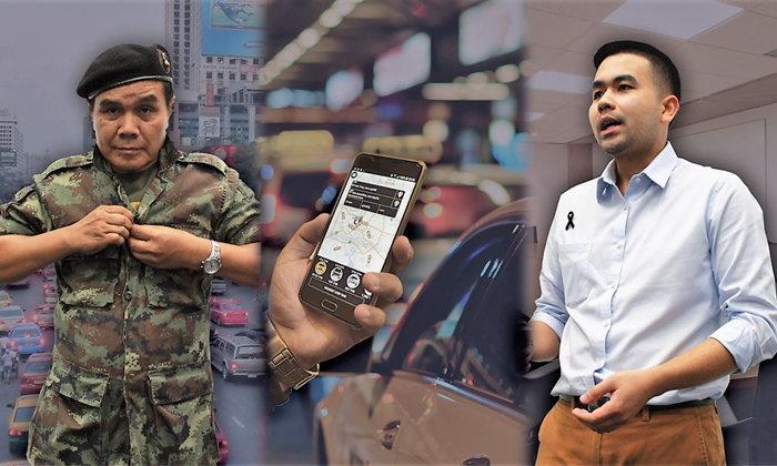 มาแล้ว!!แอพฯเรียกแท็กซี่ใหม่กับฟีเจอร์โดนๆฝีมือคนไทย