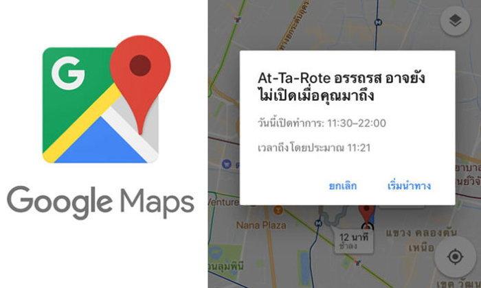 แนะนำฟีเจอร์ Google Maps บอกเวลาเปิด-ปิดสถานที่ เพื่อการเดินทางแบบไม่เสียเวลา