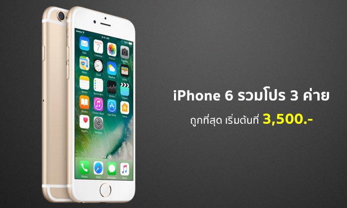 iPhone 6 รวมโปรลดราคา iPhone 6 โค้งสุดท้าย จาก 3 ค่าย dtac, AIS, TrueMove H อัปเดตล่าสุด