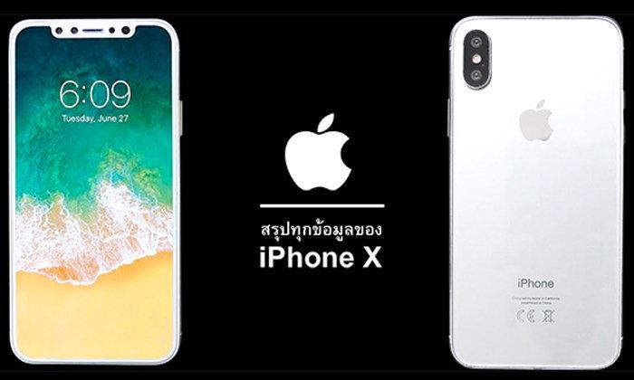 สรุปทุกข้อมูลของ iPhone X และ iPhone 8 ที่คุณควรรู้ ก่อนเปิดตัวทางการในคืนวันนี้!